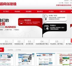 济源网站建设⎝http://www.jiyuan8.net⎠