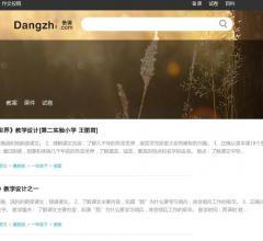 当知网备课频道⎝http://beike.dangzhi.com⎠