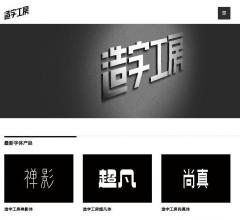 造字工房字体设计⎝http://www.makefont.com⎠
