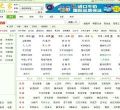 123网址之家⎝http://www.taofu123.com⎠