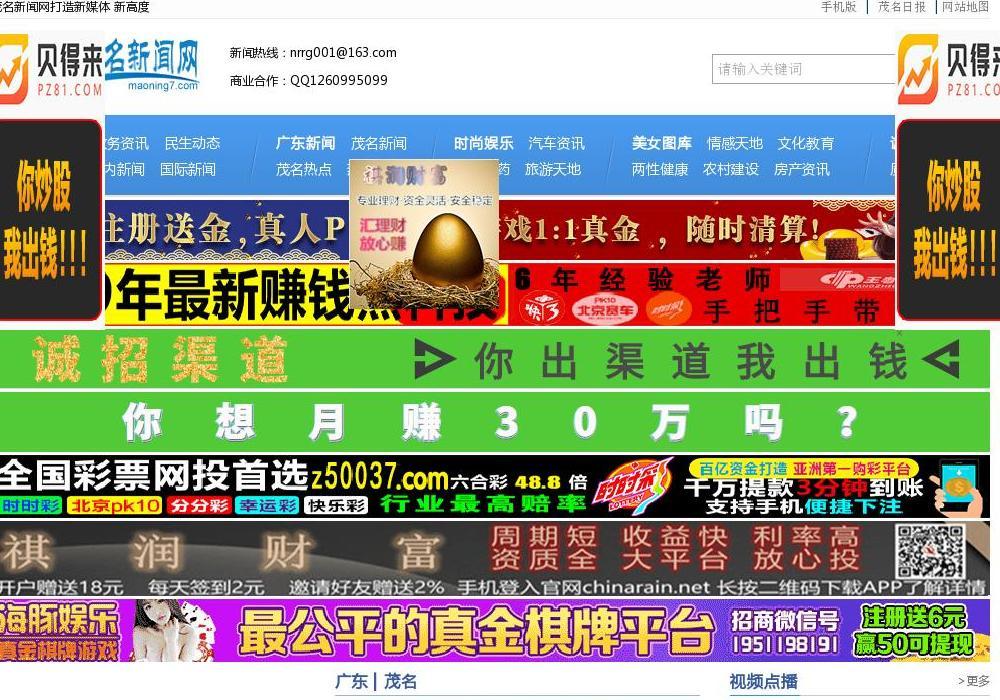 茂名新闻网