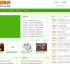 汽车刹车配件⎝www.yixin-cn.com⎠