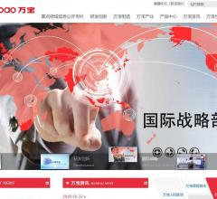 广州万宝集团有限公司⎝http://www.gzwanbao.com⎠