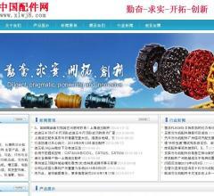中国配件网⎝www.xlwj8.com⎠