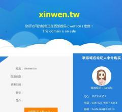 新闻网⎝www.xinwen.tw⎠