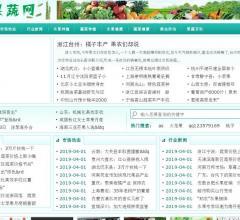 果蔬网⎝www.66guoshu.cn⎠