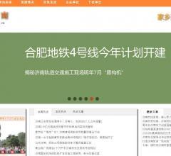 济南信息网⎝www.o531.cn⎠