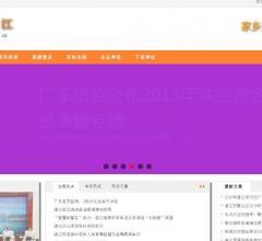 湛江信息网⎝www.o759.cn⎠