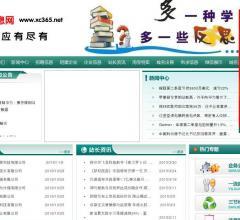 许昌信息港⎝www.xc365.net⎠
