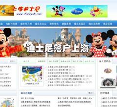 上海迪士尼乐园⎝www.disneysh.com⎠