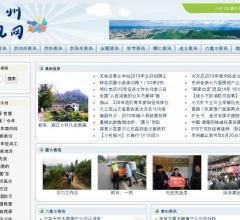 贵州新闻网⎝http://www.aoocool.com⎠