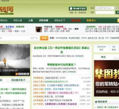 军转网⎝www.junzhuan.com⎠
