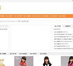 中国迪士尼品牌⎝www.disneybrand.cn⎠
