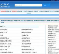 想象作文大全⎝http://xiangxiangzuowen.0s.net.cn⎠