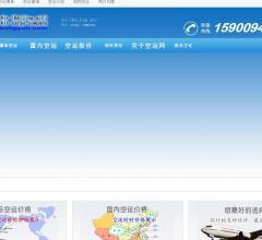 北京空运⎝www.beijingkongyun.com⎠