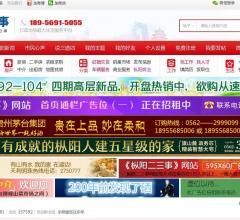 枞阳新闻网