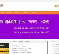 漳州信息网⎝www.o596.cn⎠