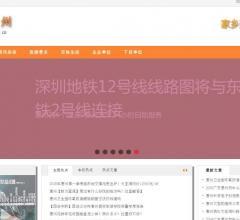 惠州信息网⎝www.o752.cn⎠