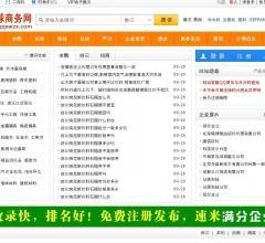 全球商务网⎝www.qqswzx.com/⎠