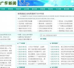 广东新闻网⎝http://www.wo173.cn⎠
