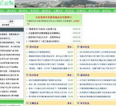 江苏新闻网⎝http://www.jszhanzhi.com⎠