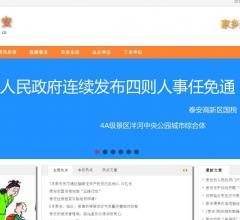 泰安信息网⎝www.o538.cn⎠