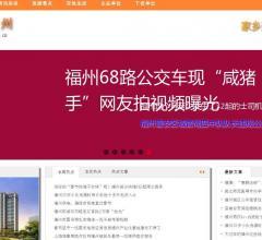 福州旅游信息网⎝www.o591.cn⎠