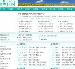 种植百科网⎝http://www.gzxjtz.com⎠