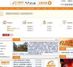 阿里巴巴分公司⎝http://www.hbwanfang.com⎠