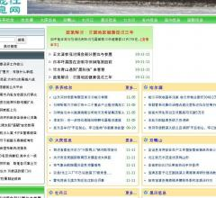 黑龙江新闻网⎝www.jiangyuanjituan.com⎠