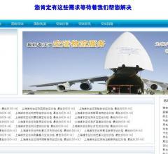 上海空运网⎝www.kongyunwang.com⎠