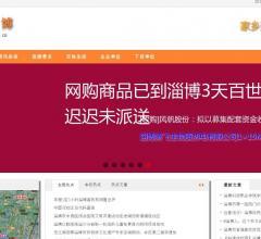 淄博信息网⎝www.o533.cn⎠