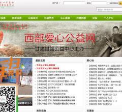 西部爱心公益网⎝http://www.lsdca.com⎠