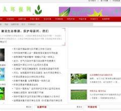 环保网⎝http://www.hgzxhnxx.com⎠