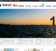 中华物流网⎝www.zhwlw.com.cn/ ⎠