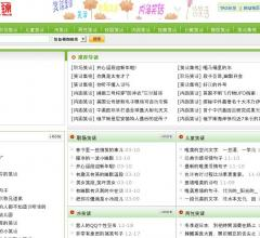 笑话集锦⎝http://www.idc218.com⎠