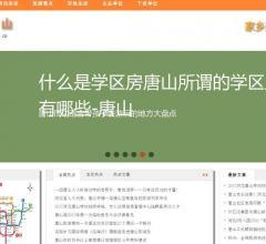 唐山旅游信息网⎝www.o315.cn⎠