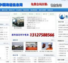 国际海运信息网⎝www.taylorsrefresher.net⎠