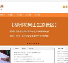 柳州信息网⎝www.o772.cn⎠