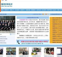 上海海耀律师事务所⎝http://www.haiyaolaw.com⎠