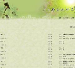 含情网⎝http://www.hanqing.net⎠
