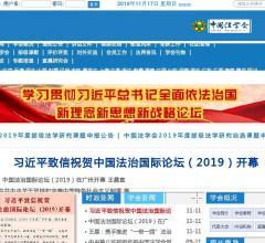 中国法学会⎝http://chinalaw.org.cn⎠