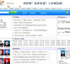 中国法网⎝http://www.cnlaw.net⎠