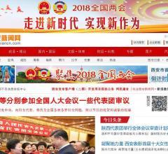 西安新闻网⎝www.xiancn.com⎠