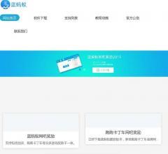 蓝蚂蚁金牌网吧代理⎝http://www.321lp.com⎠