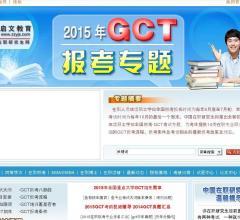中国在职研究生网gct报考专题⎝http://gct.zzyjs.com⎠