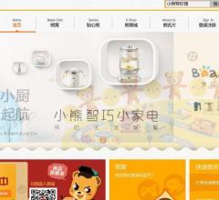 广东小熊电器⎝http://bears.com.cn⎠