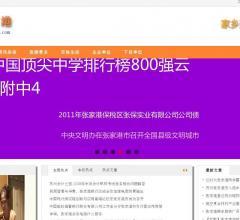 张家港信息网⎝www.p-ll.com⎠