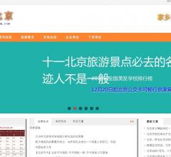 北京信息网⎝www.010chn.com⎠
