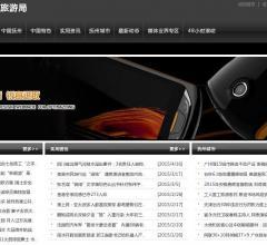 芜湖信息⎝www.xlinxianbin.com.cn⎠
